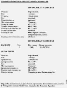 Перевод паспорта с узбекского на русский.