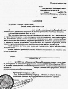 Отказ от гр-ва Казахстана.