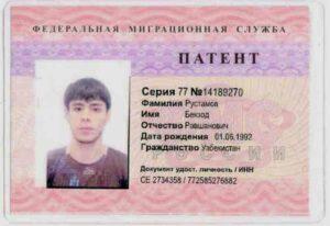 ПАТЕНТ для работы в России.