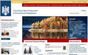 Сайт посольства Румынии в РФ https://moscova.mae.ro/