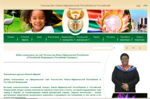 Сайт посольства Южно-Африканской Республики в Российской Федерации http://www.saembassy.ru/ru/main.aspx