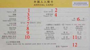 Безвизовый транзит от 24 часов: 1- фамилия; 2- имя; 3- гражданство (в загранпаспорте); 4 - номер загранпаспорта; 5 - где планируете остановиться в Пекине (название отеля, желательно с адресом); 6 - пол (поставить галочку М или F); 7- дата рождения; 8 - при наличии визы, указать ее номер; 9 - место выдачи визы (данные визы в загранпаспорте); 10 - каким рейсом прибыли в Пекин (написан номер); 11- цель приезда (поставить только 1-ну галочку); 12 - подпись.