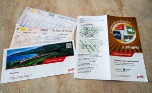 Единый билет в Крым.
