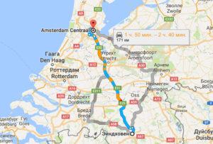 Эйндховен-Амстердам.