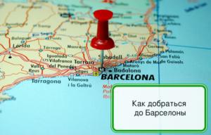 Как дешево добраться до Барселоны?