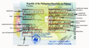 Виза на Филиппины 9а - туристическая.