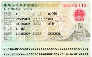 Виза в Китай (образец)