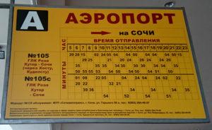 Расписание 105 автобуса в аэропорт Сочи