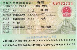 Виза в Гонконг (образец) - нужна поездок длительностью более 15 дней