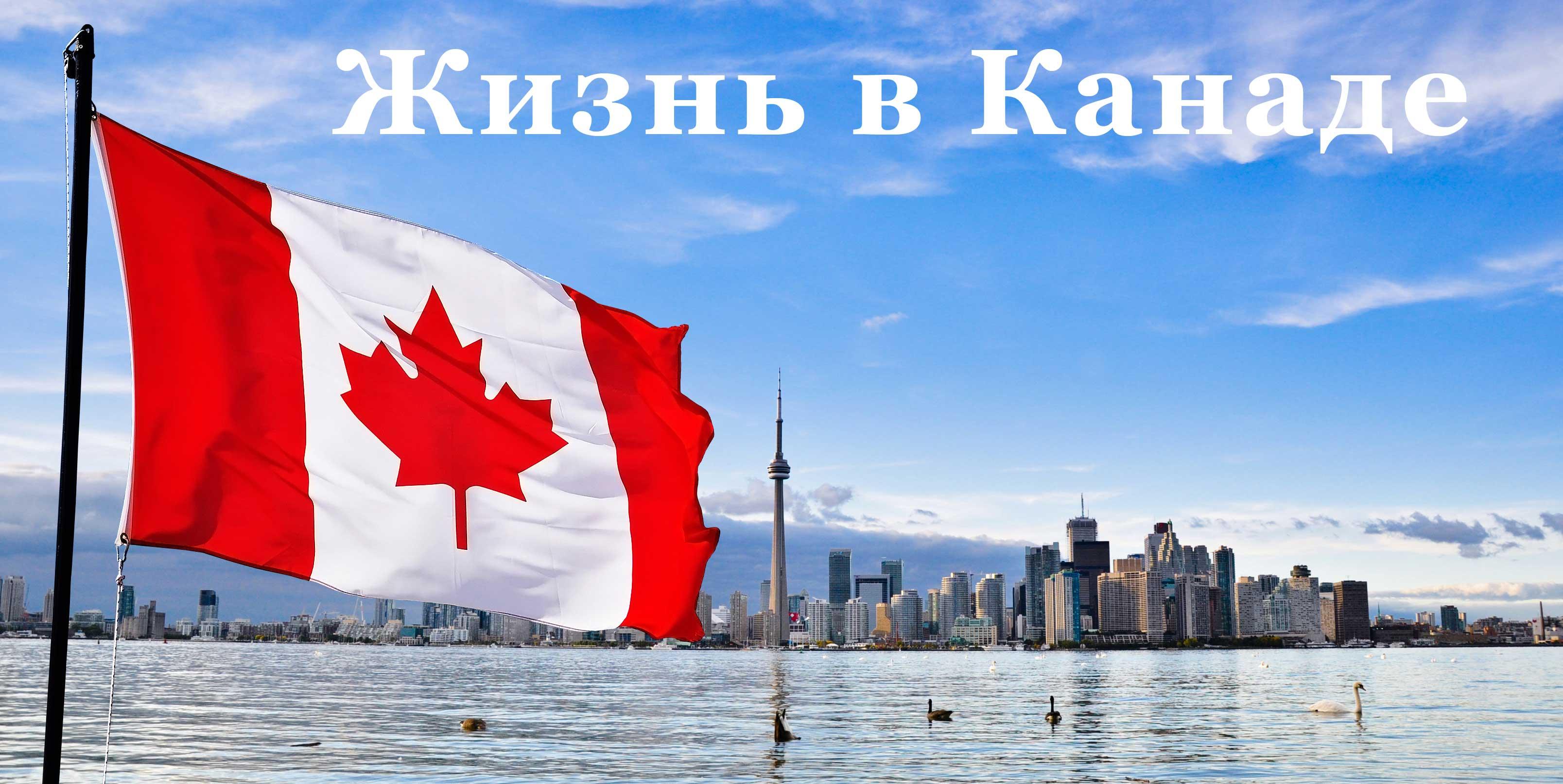 Канада для русских купить дом юрмала